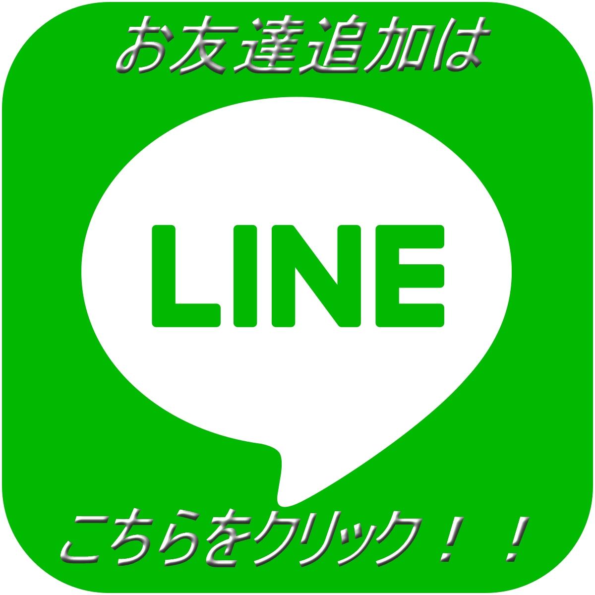 LINE追加はこちらをクリック